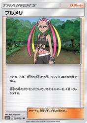 プルメリ@闘う虹を見たか.png