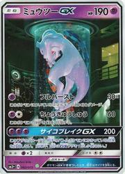 ミュウツーGX-シークレット(強化拡張パック【ひかる伝説】収録) .png