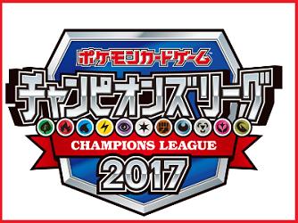 大阪のチャンピオンズリーグ.png